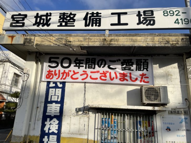 ご近所の老舗、創業50年で閉店。