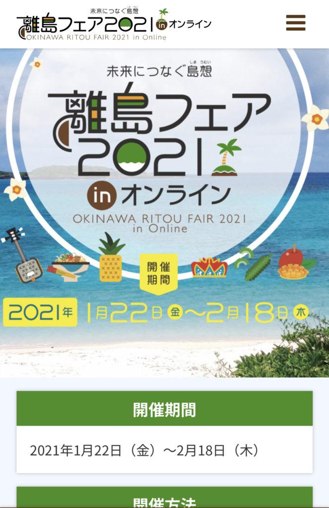 『離島フェア2021』開催♪