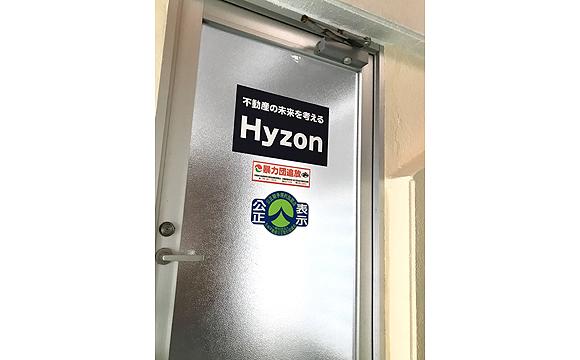 Hyzon事務所内写真
