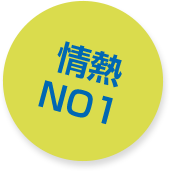 情熱No1
